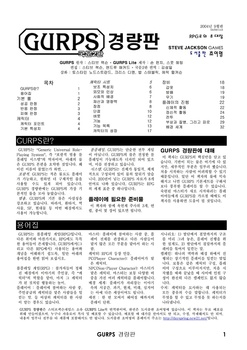 Gurps_lite_korean_fourth_edition_thumb1000